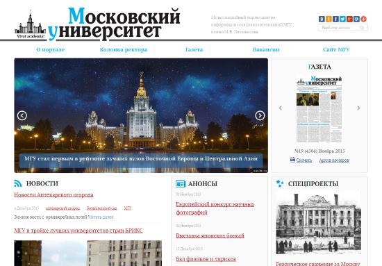 Мультимедийный портал центра информации и медиакоммуникаций МГУ имени М.В. Ломоносова