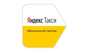 Партнер Я.Такси г. Хабаровск