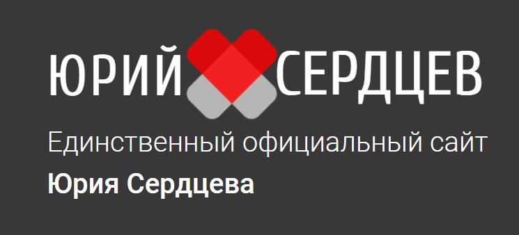 ИП Сердцев