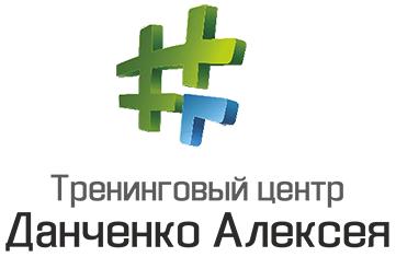 Внутренний корпоративный портал тренингового центра Данченко Алексея