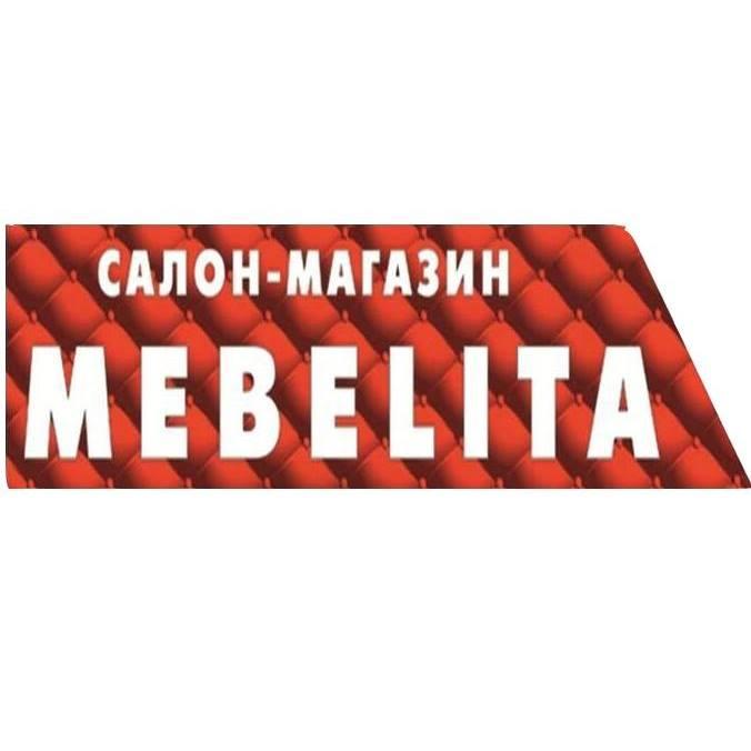 Мебелита