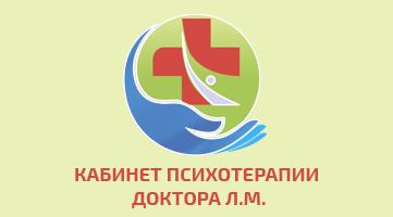 Создание сайта, интеграция с Битрикс24 «Кабинет психотерапии доктора Л.М. Шулькина»