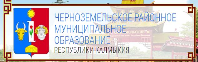 Администрация Черноземельского МО Калмыкии