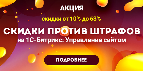 http://www.1c-bitrix.ru/upload/iblock/a49/s1717.jpg