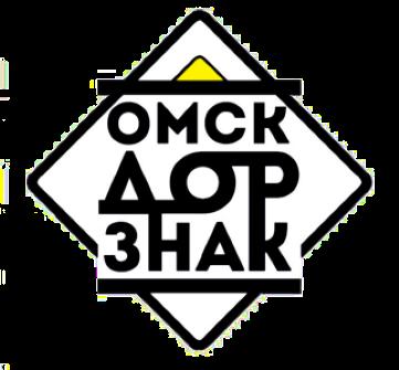 ОмскДорЗнак