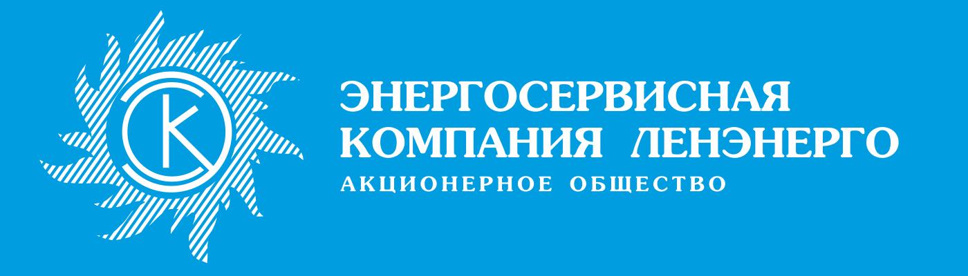 Внедрение Корпоративного портала в АО «Энергосервисная компания Ленэнерго»