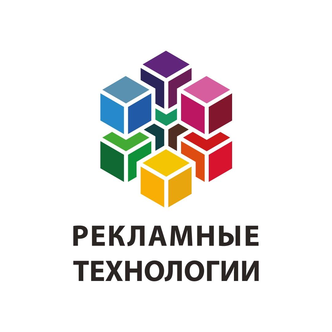 """ООО """"Рекламные технологии"""""""