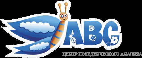 "Центр поведенческого анализа ""ABC"""