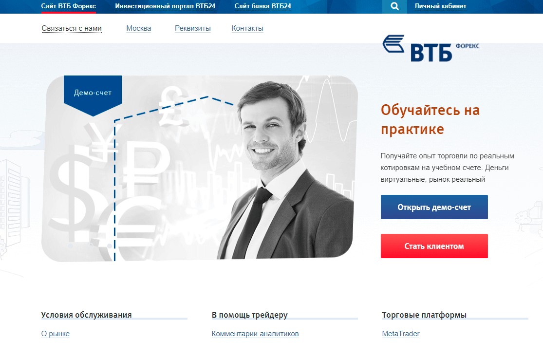 Банк ВТБ (Форекс)
