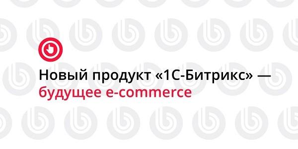 http://www.1c-bitrix.ru/upload/iblock/ada/33e1ae33-5e82-4b7f-9825-70bfe1238731.jpg