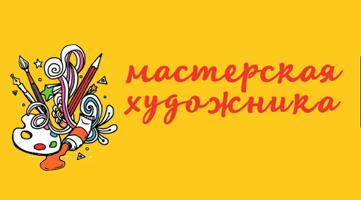 «Мастерская Художника»