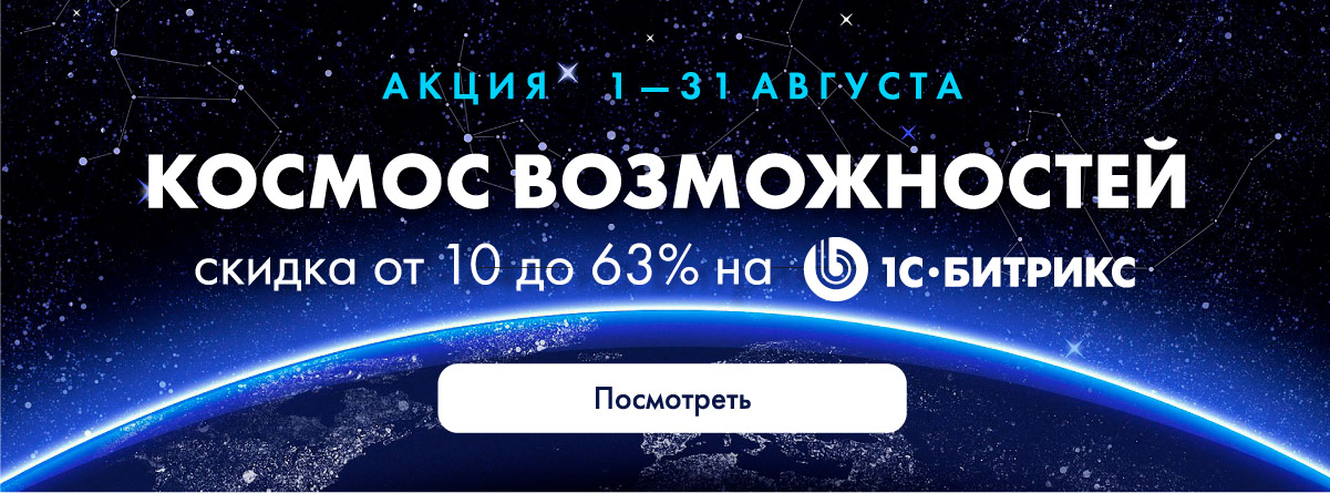 http://www.1c-bitrix.ru/upload/iblock/ae4/20449329_1555254717865266_5317455934139288521_o.jpg