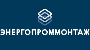 Инжиниринговая компания Энергопроммонтаж