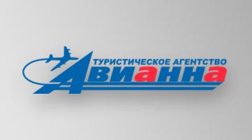 Работы по настройке портала ООО«Авианна-Нн»