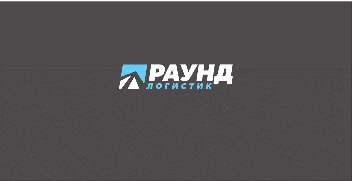 Корпоративный портал компании Раунд Логистик