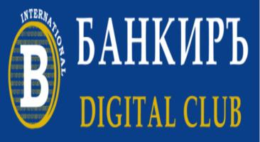 """Международный финансовый клуб """"Банкиръ"""""""