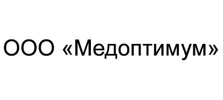"""ООО """"Медоптимум"""""""