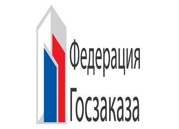 ФЕДЕРАЦИЯ ГОСЗАКАЗА