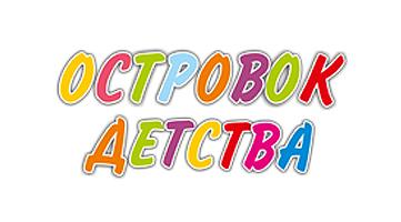 Островок66 - интернет-магазин детских товаров