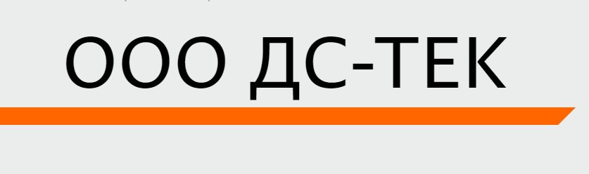 """ООО """"ДС-Тек"""""""
