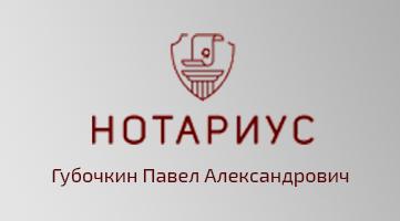 Внедрение CRM и Корпоративного портала «Нотариус Губочкин Павел Александрович»