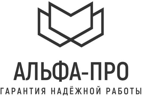 Внедрение Битрикс24 в компании  ООО «Альфапро»