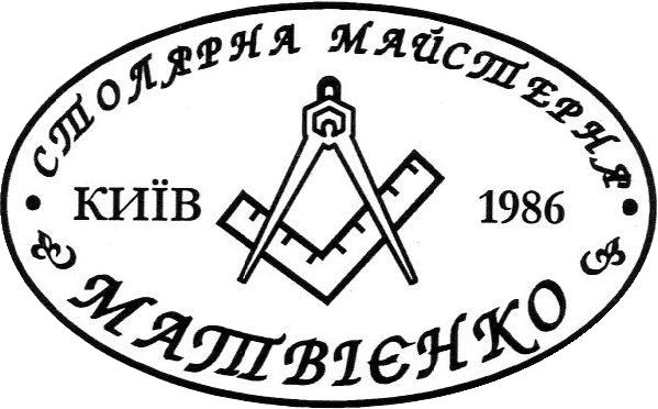Столярна майстерня Матвієнко