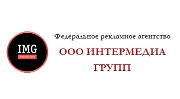 Работы по экспорту данных ООО «Интермедиа Групп»
