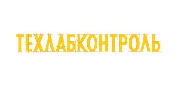 Корпоративный портал компании Техлабконтроль