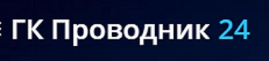 ГК Проводник