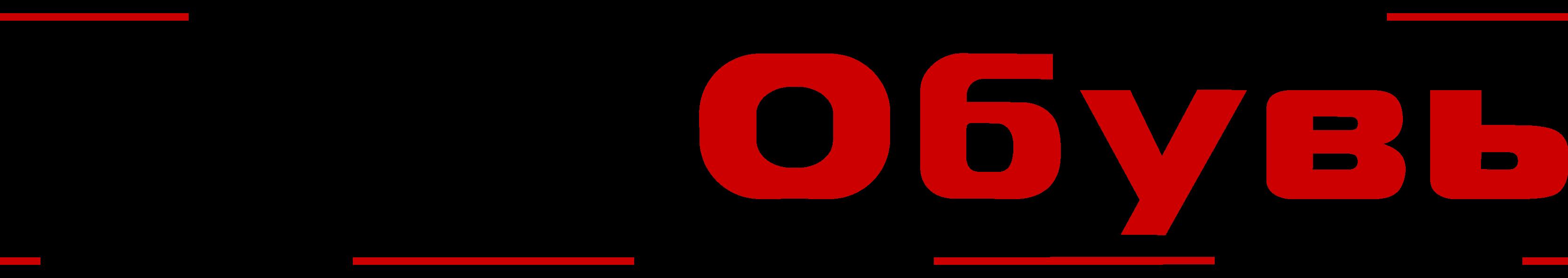 ЕвроОбувь