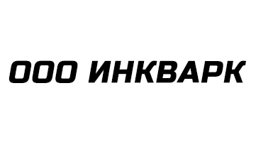 """ООО """"ИНКВАРК"""""""