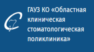 ГАУЗ КО «ОКСП»