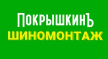 "Корпоративный портал ""Шиномонтаж Покрышкинъ"""
