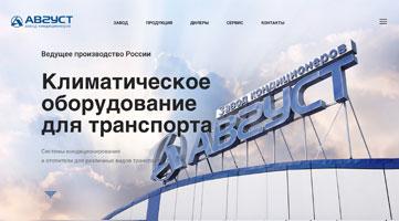 Корпоративный сайт завода кондиционеров и климатического оборудования «Август»