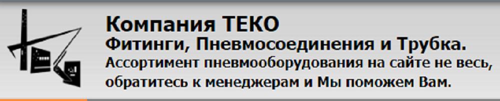 ИМ+CRM компании ТЕКО