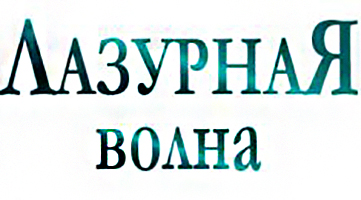 """ООО """"Лазурная"""""""