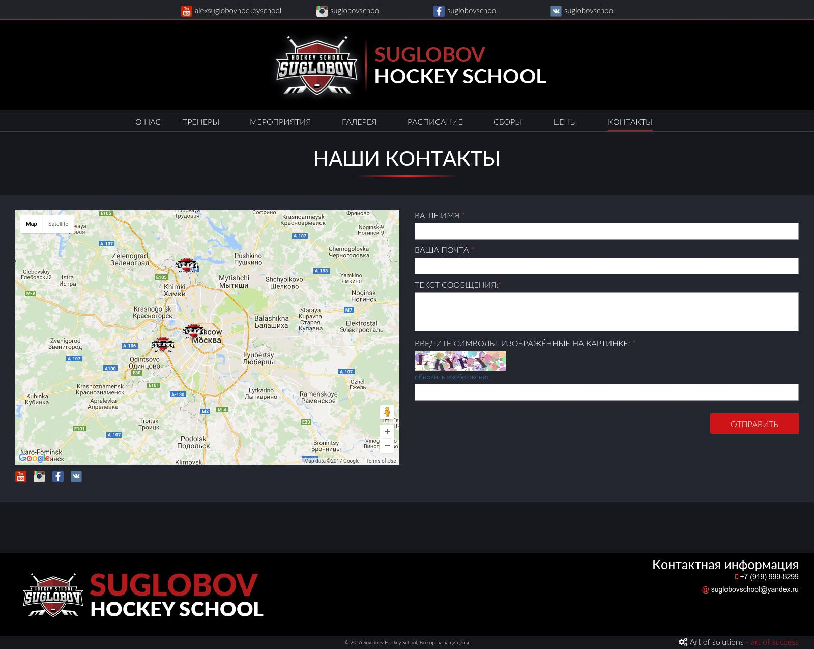 хоккейная школа суглобова -  suglobov hockey school