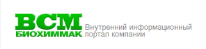 Корпоративный портал ЗАО БиоХимМак