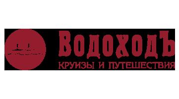 """Компания """"Водоходъ"""""""