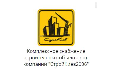 Корпоративный портал ООО «СТРОЙКИЕВ 2006»