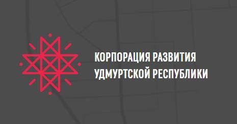 """АО """"Корпорация развития Удмуртской Республики"""""""
