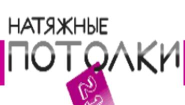 Настройка облачного портала Потолки21