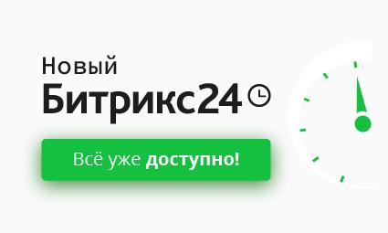 https://www.1c-bitrix.ru/upload/iblock/dae/g7jcgtaisu4ffipquu7q2ktwhxt0j5fc/img_news_postrelease_425x255.png