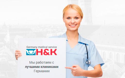 Germany Medical Service