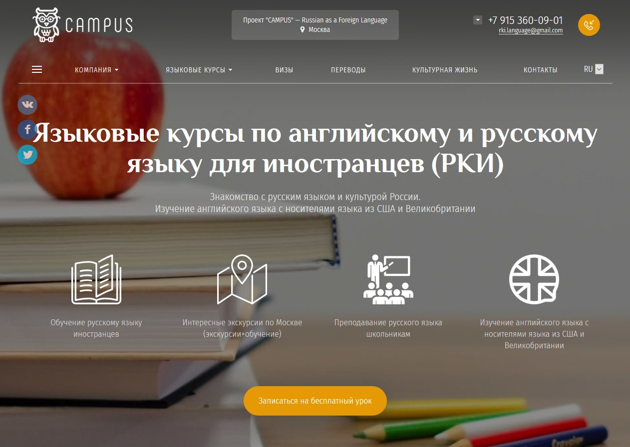 "Проект ""CAMPUS"" — Russian as a Foreign Language"