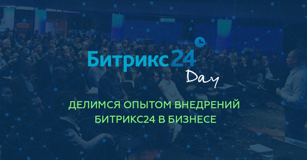 http://www.1c-bitrix.ru/upload/iblock/dcb/bitrixday-email.png