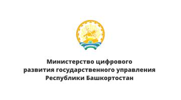 Министерство цифрового развития государственного управления Республики Башкортостан