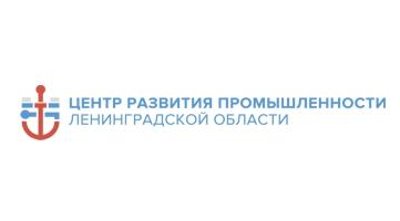 Битрикс24 для Центра развития промышленности Ленинградской области