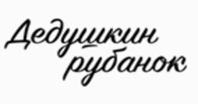 Настройка облачного портала Дедушкин Рубанок